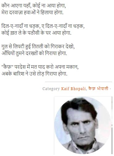 Kaif Bhopali